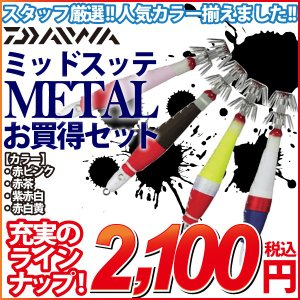 お買い得4個セット! ダイワ ミッドスッテメタル38 4個セット (N) kameya-ec1