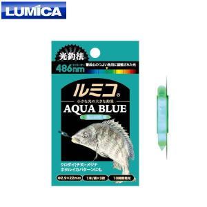 ルミカ ケミホタル A15104 ルミコ アクアブルー (N)|kameya-ec1