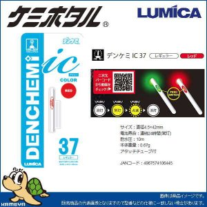 ルミカ ケミホタル A05002 デンケミIC 37 レッド (N)|kameya-ec1