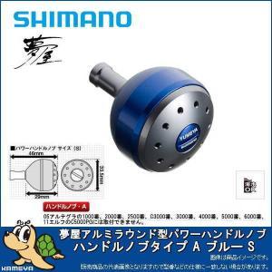 シマノ 夢屋アルミラウンド型パワーハンドルノブ ハンドルノブタイプ A ブルー S |kameya-ec1