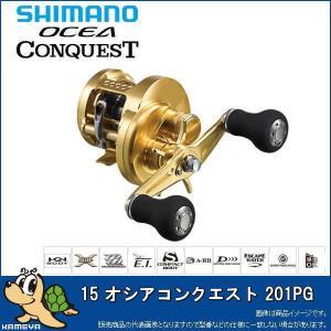 SHIMANO シマノ 15 オシアコンクエスト 201PG (G)|kameya-ec1