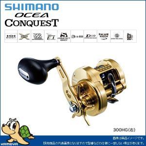 SHIMANO シマノ 15 オシアコンクエスト 300HG (G)|kameya-ec1