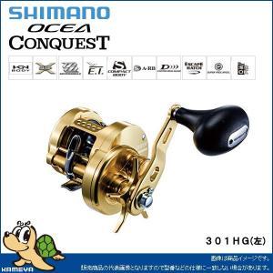 SHIMANO シマノ 15 オシアコンクエスト 301HG (G)|kameya-ec1