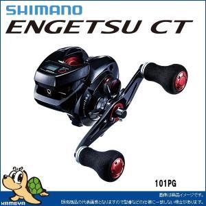 SHIMANO シマノ 15 炎月CT 101PG|kameya-ec1
