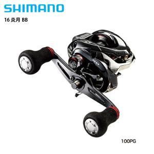 SHIMANO シマノ 16 炎月BB 100PG|kameya-ec1