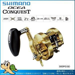 SHIMANO シマノ 16 オシアコンクエスト 300PG (G)|kameya-ec1