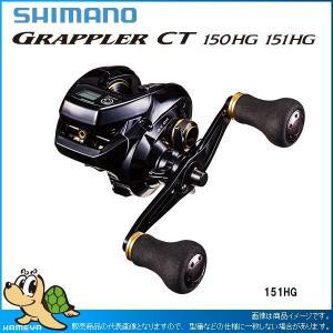 SHIMANO シマノ 16 グラップラーCT 151HG|kameya-ec1