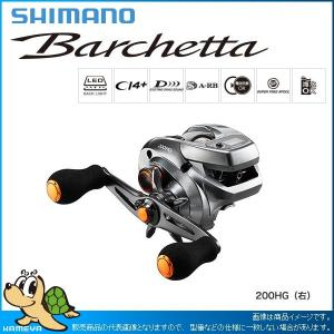 SHIMANO シマノ 17 バルケッタ 200HG|kameya-ec1