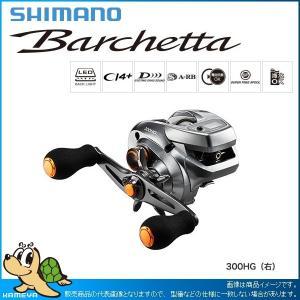 SHIMANO シマノ 17 バルケッタ 300HG|kameya-ec1