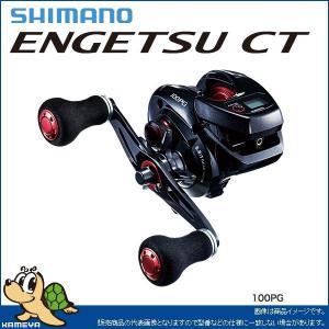 SHIMANO シマノ 17炎月CT 100HG|kameya-ec1