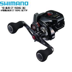 SHIMANO シマノ '19炎月 CT 150HG (右) 2019年発売モデル|kameya-ec1