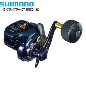 SHIMANO シマノ '19グラップラー CT 151XG (左) 2019年発売モデル|kameya-ec1