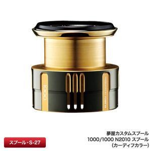 夢屋 カスタムスプール 1000 カーディフカラー [90]