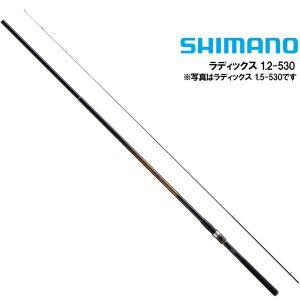 SHIMANO シマノ ラディックス 1.2-530  (PP)|kameya-ec1