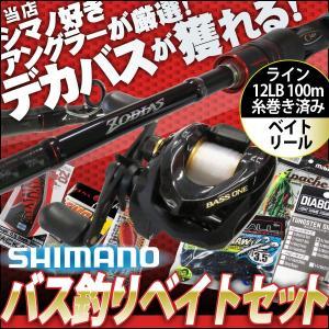 セット内容を一新して再登場!!17モデルバスワン入り シマノバス釣りベイトセット!デカバスが獲れる!|kameya-ec1
