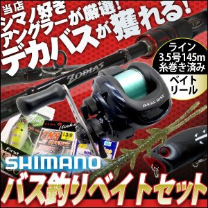 7シマノアングラーが本気の厳選! シマノバス釣りベイトセット!デカバスが獲れる!  2B|kameya-ec1