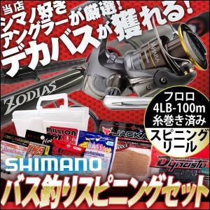 7シマノアングラーが本気の厳選! シマノバス釣りスピニングセット!デカバスが獲れる!|kameya-ec1