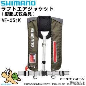 SHIMANO シマノ VF-051K ラフトエアジャケット(Aタイプ 自動膨張式救命具) カーキチャコール|kameya-ec1
