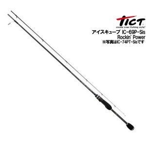 TICT ティクト アイスキューブ ICE-CUBE IC-69P-Sis Rockin'Power|kameya-ec1