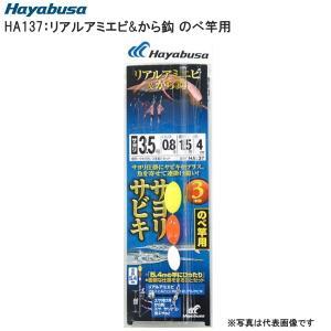 ハヤブサ サヨリ アルアミエビ&から鈎 のべ竿用 4-1 HA137 [3]
