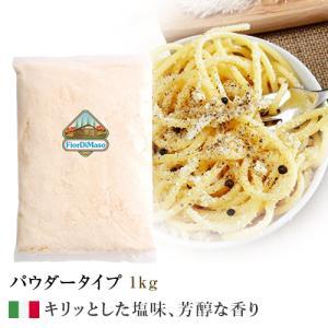 冷蔵  フィオルディマーゾ社 100% ペコリーノ ロマーノ パウダー 1kg  Pecorino ...