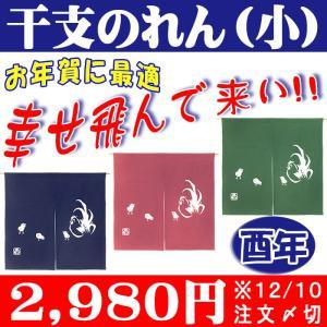 のれん 暖簾 和風 モダン 干支のれん2017 85×高さ85cm 小 酉年のれん 縁起物|kameya