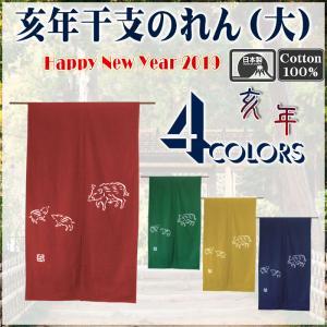 のれん 暖簾 和風 ロング 本染め 干支のれん 2019 大 日本製 亥年 猪 85×140cm|kameya