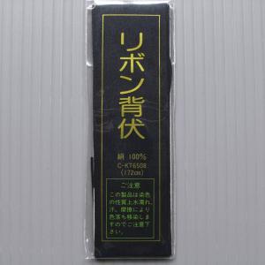 背伏せ(正絹・黒) 単衣 絽 紗の着物 長襦袢を美しく仕立てるための背ぶせ 和裁小物|kameya