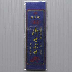 背伏せ(正絹・紺) 単衣 絽 紗の着物 長襦袢を美しく仕立てるための背ぶせ 和裁小物|kameya