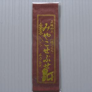 背伏せ(正絹・茶) 単衣 絽 紗の着物 長襦袢を美しく仕立てるための背ぶせ 和裁小物|kameya
