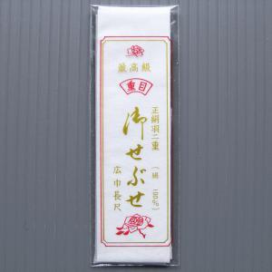 背伏せ(正絹・白) 単衣 絽 紗の着物 長襦袢を美しく仕立てるための背ぶせ 和裁小物|kameya