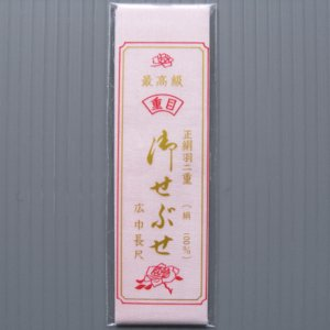 背伏せ(正絹・ピンク) 単衣 絽 紗の着物 長襦袢を美しく仕立てるための背ぶせ 和裁小物|kameya