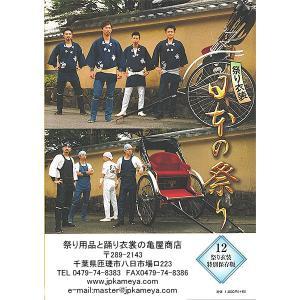 祭り用品カタログ『日本の祭り』−よさこい踊り袢天・祭インナーウエア・タンクトップ・股引・腹掛・股引etc|kameya