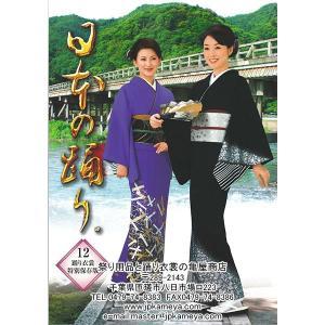 踊り衣裳カタログ『日本の踊り』−袴・きもの・絣・作務衣・和装小物・小道具etc|kameya
