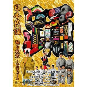 踊り衣裳カタログ 『日本民謡踊り衣裳』−ステージ衣裳・裃袴・かつぎ・黒衣・合羽etc|kameya