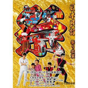 祭り用品カタログ『日本民謡祭り衣装』−半被・腹掛・股引・ダボシャツ(ズボン)・足袋・提灯etc|kameya