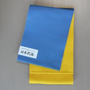 浴衣帯 ゆかた帯 踊り帯 無地 リバーシブル浴衣帯 お稽古 ブルー 黄|kameya