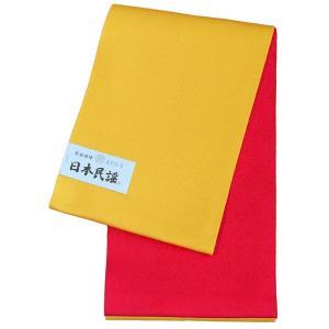 浴衣帯 ゆかた帯 踊り帯 無地 リバーシブル浴衣帯 お稽古 黄 赤|kameya