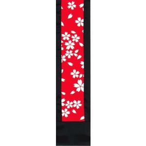 お七帯 踊り帯 八百屋お七 昼夜帯 幅15cm 踊り帯 着物 帯 日本舞踊 時代劇 お芝居 赤 桜|kameya