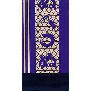 昼夜帯 くじら帯 踊り 帯 昼夜 日本舞踊 成人式 30×490cm 長尺 紫 篭目 鎌輪奴|kameya