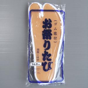 足袋 祭り たび 祭足袋 地下足袋 祭り足袋 白 まつり 祭り用品|kameya