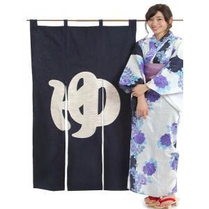 男ゆのれん(幅85cm×丈150cm・紺地に白抜き) 湯暖簾 浴室用湯のれん|kameya