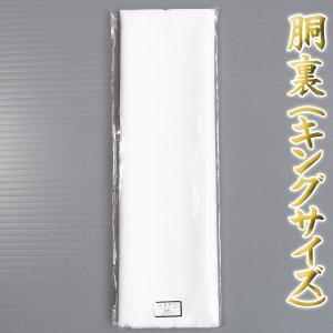 羽二重胴裏地(キングサイズ・ポリエステル・白) いつまでも純白で爽やかな使用感のメンズ胴裏 着物裏地|kameya