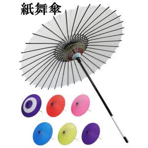 舞踊傘 踊り傘 紙傘 紙舞傘 番傘 歌舞伎 日本舞踊 踊り 小道具 舞傘 和傘 全7色