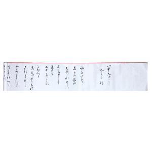 歌舞伎・舞台用の巻き手紙です。文面は、『二人夕霧「ににんゆうぎり」』での義太夫節の詞章の抜粋や、『百...
