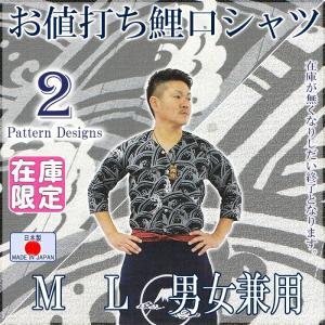 鯉口シャツ 祭り ダボシャツ メンズ レディース 白 青海波 波頭 祭り用品 鯉口シャツ|kameya