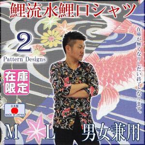 鯉口シャツ 祭り ダボシャツ メンズ レディース 鯉 流水 鯉 紅葉 菊 鯉口シャツ 祭り用品|kameya