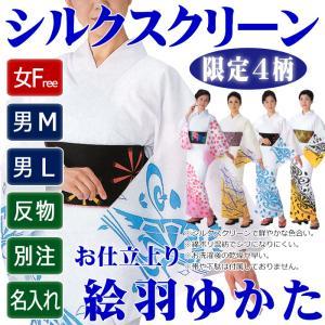 浴衣 ゆかた シルクスクリーン レディース メンズ 盆踊り 祭り ユカタ 踊り 絵羽浴衣 限定4柄|kameya