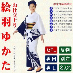 浴衣 ゆかた レディース メンズ 盆踊り 祭り ユカタ 踊り 絵羽浴衣 白 紺 束ね熨斗|kameya