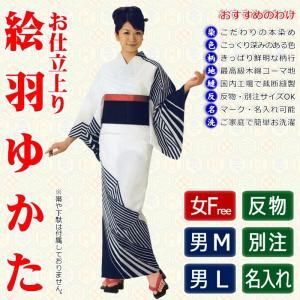 浴衣 ゆかた レディース メンズ 盆踊り 祭り ユカタ 踊り 絵羽浴衣 白 紺 流水|kameya